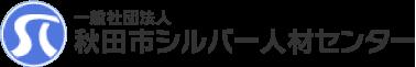 秋田市シルバー人材センター